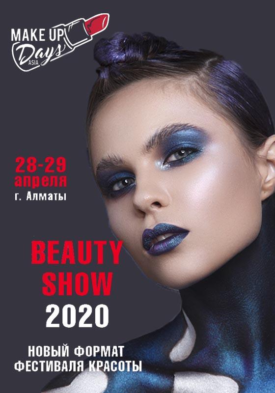 Фестиваль красоты Beauty Show 2020