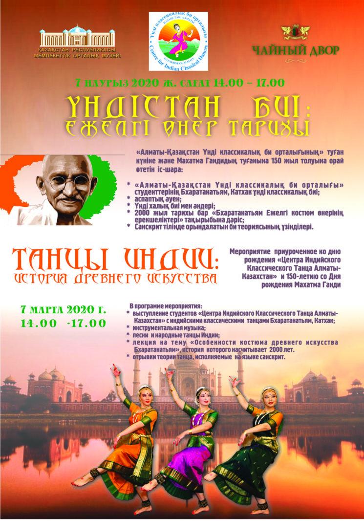 Выступление «Танцы Индии: история древнего искусства»