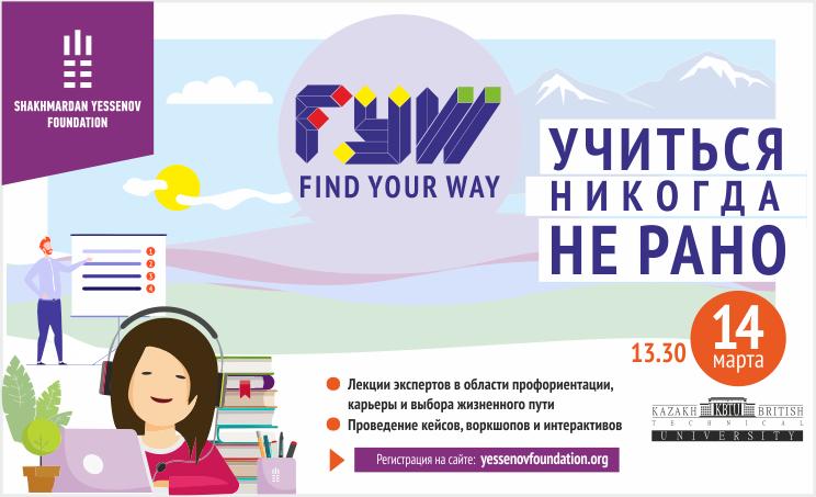 Образовательная конференция «Find Your Way»