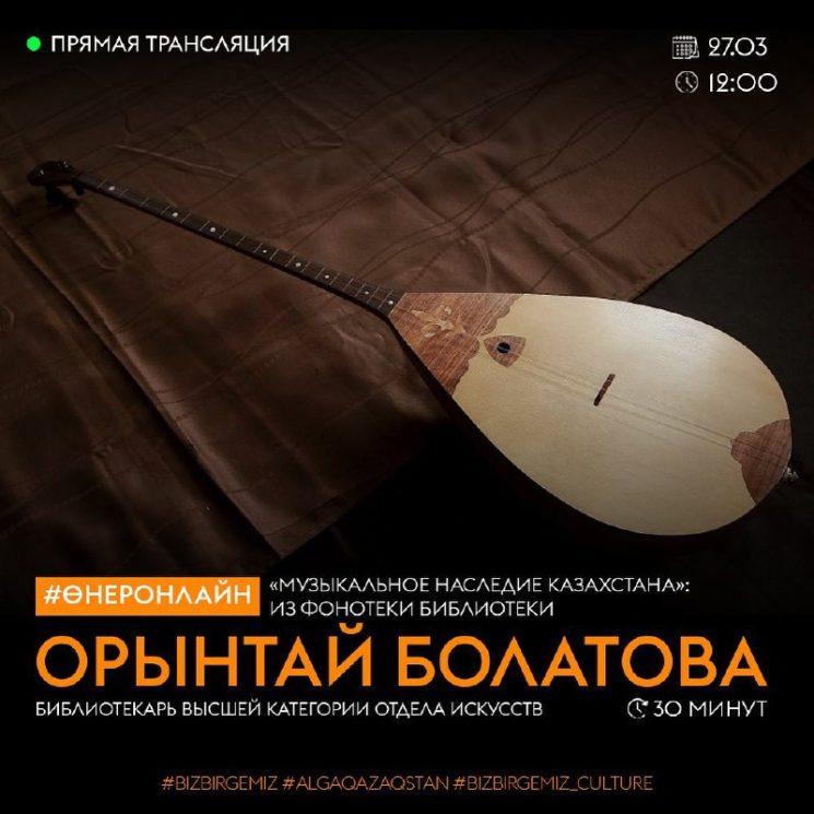 Онлайн-лекция: «Музыкальное наследие Казахстана»
