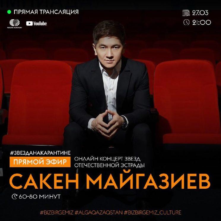 Онлайн концерт Сакена Майгазиева