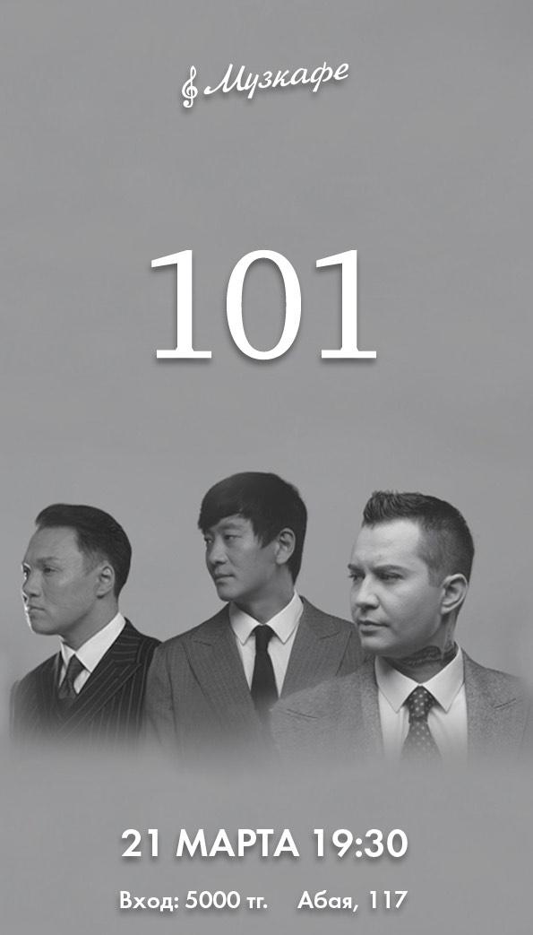 """Группа """"101"""" в """"Музкафе"""""""