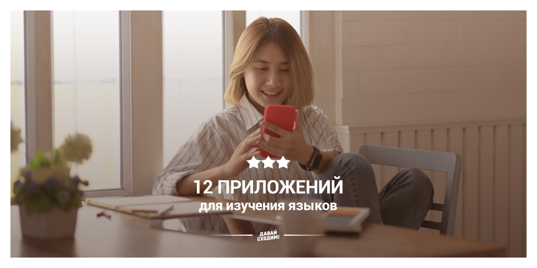 12 приложений для изучения языков