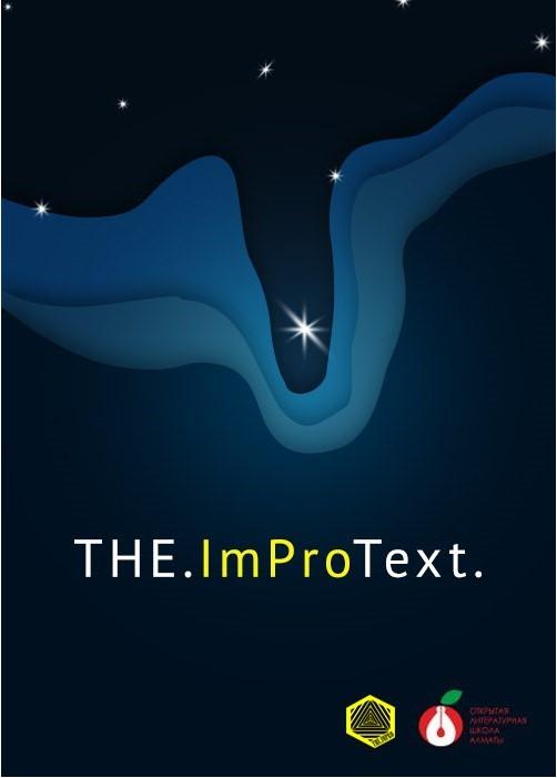 Спектакль-импровизация The.ImProText