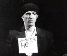 Онлайн-спектакль «Записки из подполья»