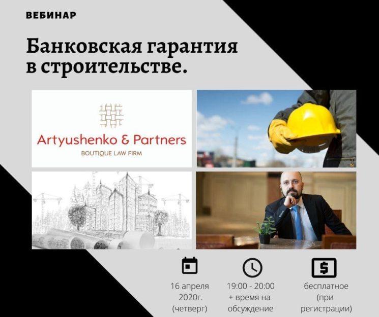 """Вебинар """"Банковские гарантии в строительстве"""""""