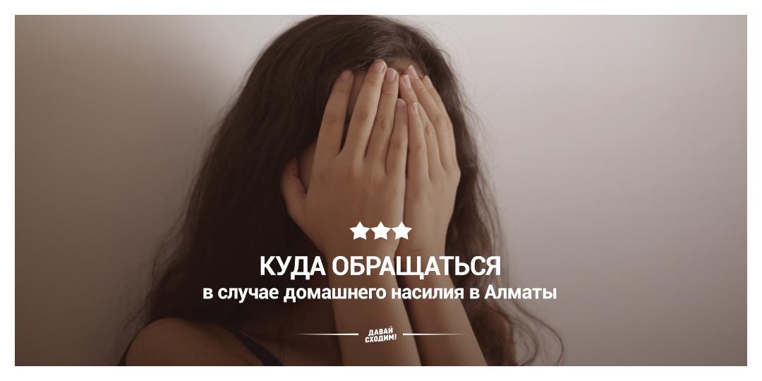 Куда обращаться в случае домашнего насилия в Алматы