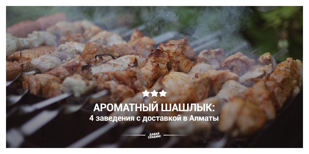 shashlyk-v-almaty
