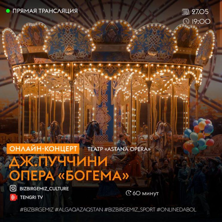"""Онлайн-трансляция оперы """"Богема"""""""
