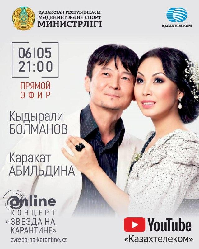 Онлайн-концерт Кыдырали Болманов и Каракат Абильдиной
