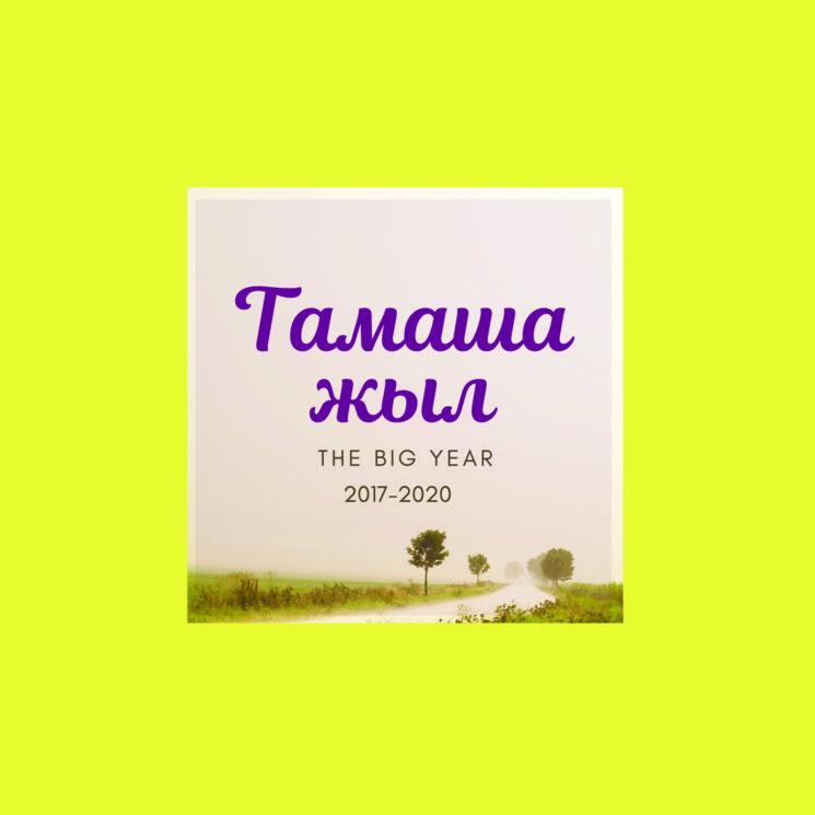 Тамаша жыл - The Big Year