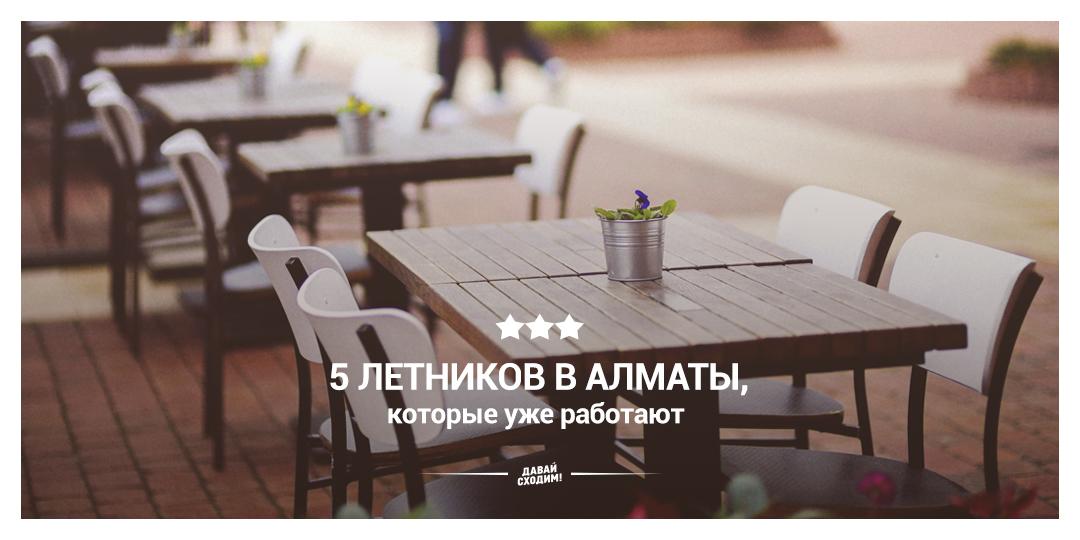 5-letnikov-almaty-kotorye-uzhe-rabotayut