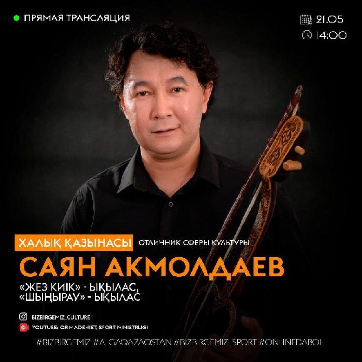 Онлайн-выступление Саяна Акмолдаева