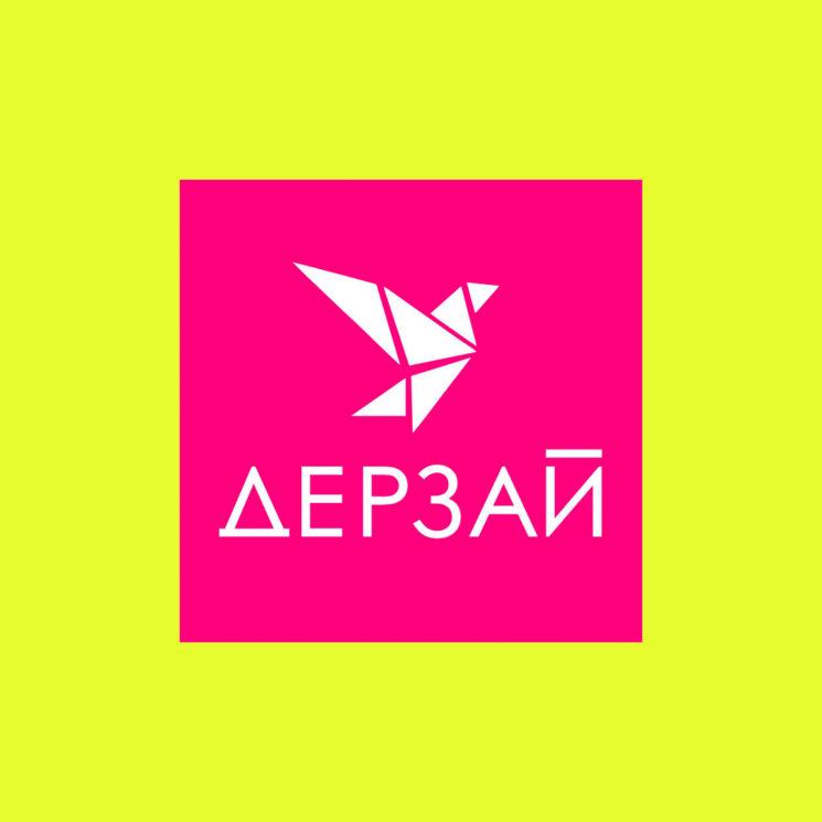 Дерзай Подкаст
