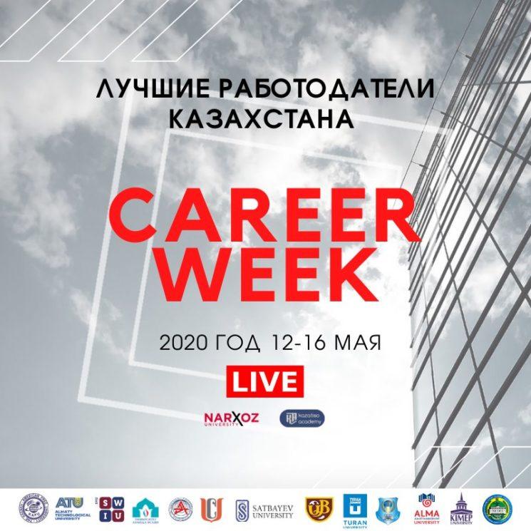 Карьерная неделя 2020