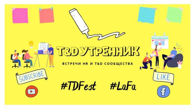"""2-я онлайн-фасилитация сообщества T&D """"Утренник"""""""