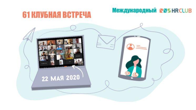"Клубная встреча ""Из офлайна в онлайн и обратно"""