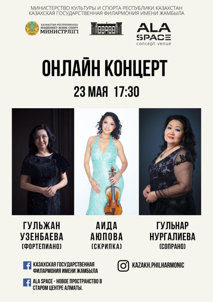 Онлайн-концерт солистов Филармонии имени Жамбыла