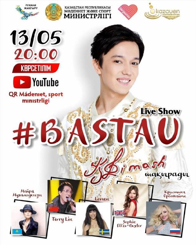 Трансляция концерта #BASTAU Димаша Кудайбергена
