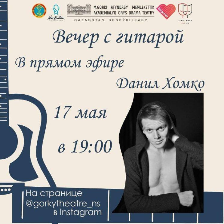 Онлайн-выступление Данила Хомко
