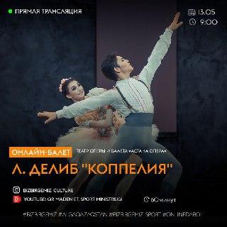 """Онлайн-трансляция балета """"Коппелия"""""""
