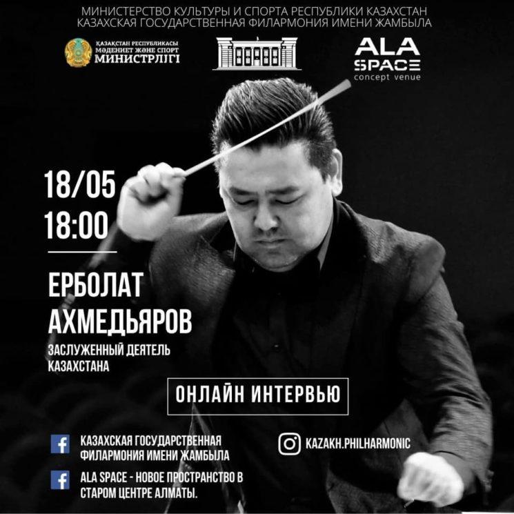 Онлайн-интервью с дирижером Ерболатом Ахмедьяровым