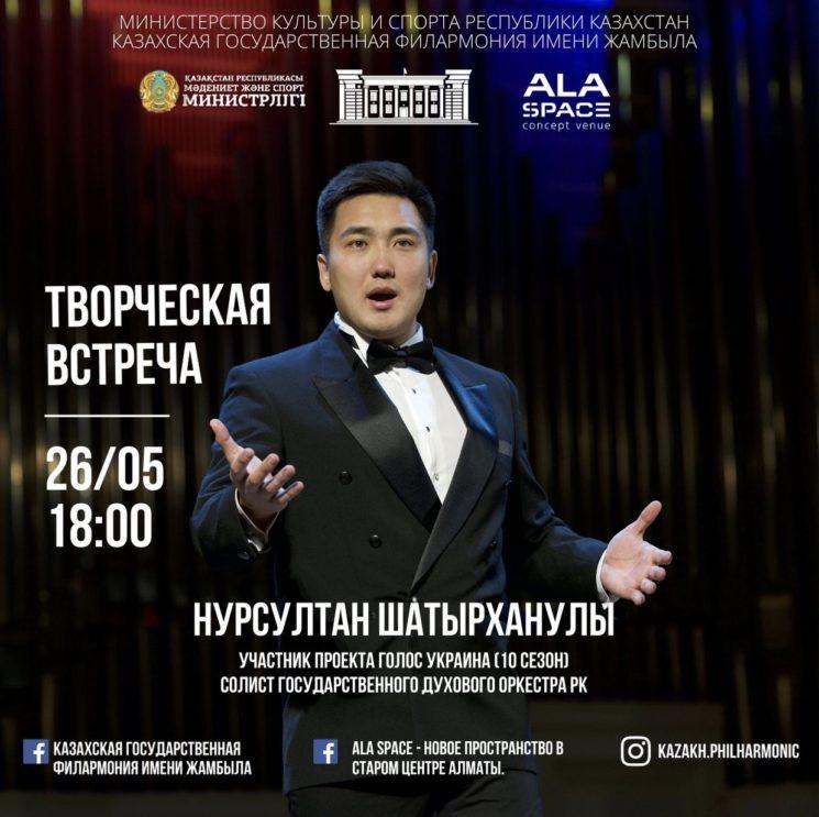 Творческая онлайн-встреча с Нурсултаном Шатырханулы