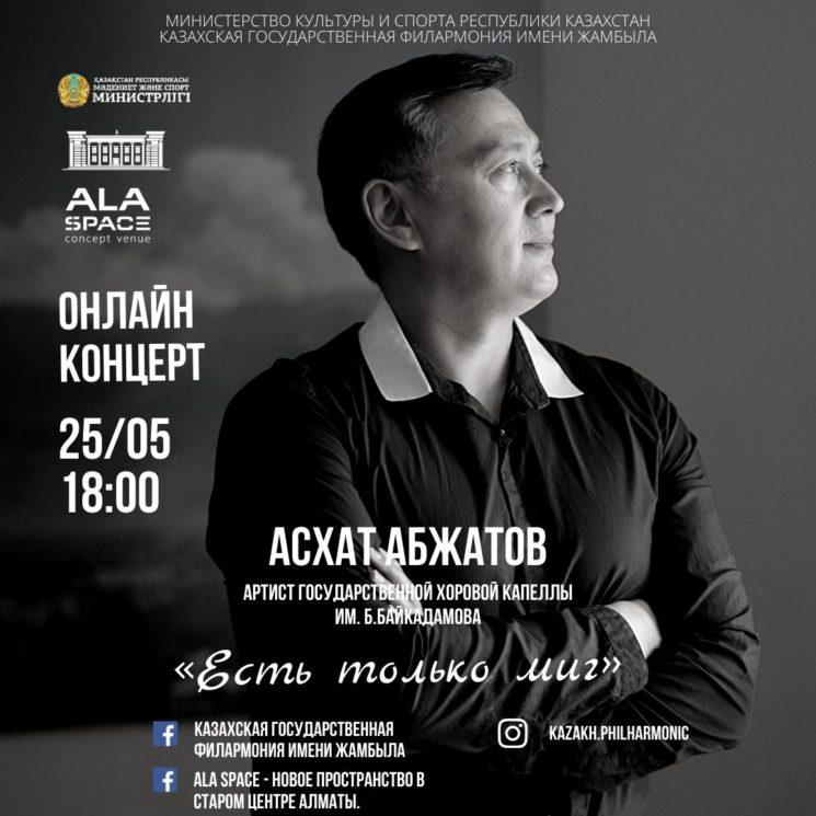 """Онлайн-концерт Асхата Абжатова """"Есть только миг"""""""