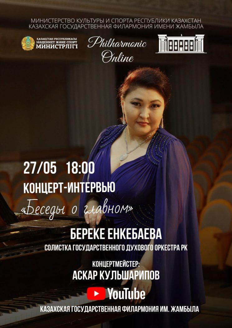 """Трансляция концерта-интервью Береке Енкебаевой """"Беседы о главном"""""""