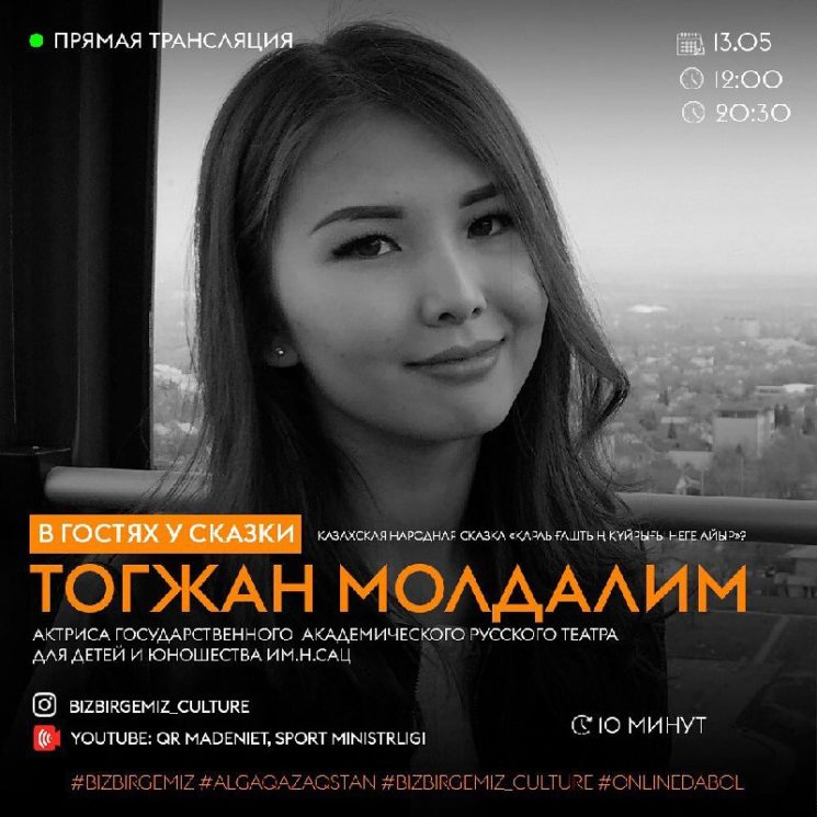 Онлайн-чтение сказки на казахском языке