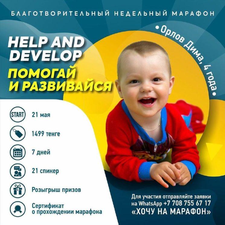 Благотворительный онлайн-марафон Help and Develop