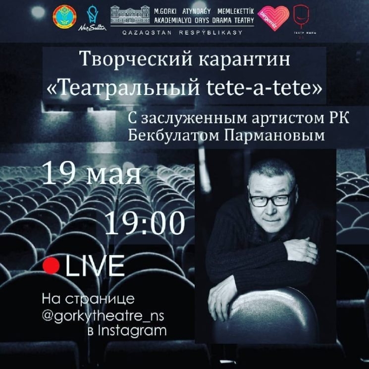 Онлайн-встреча с Бекбулатом Пармановым