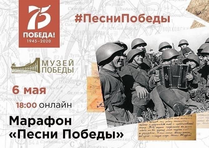 "Онлайн-концерт ""Песни Победы"""