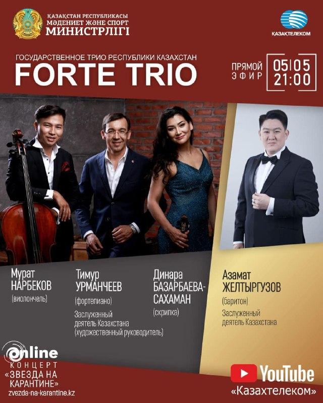 Онлайн-концерт трио FORTE TRIO