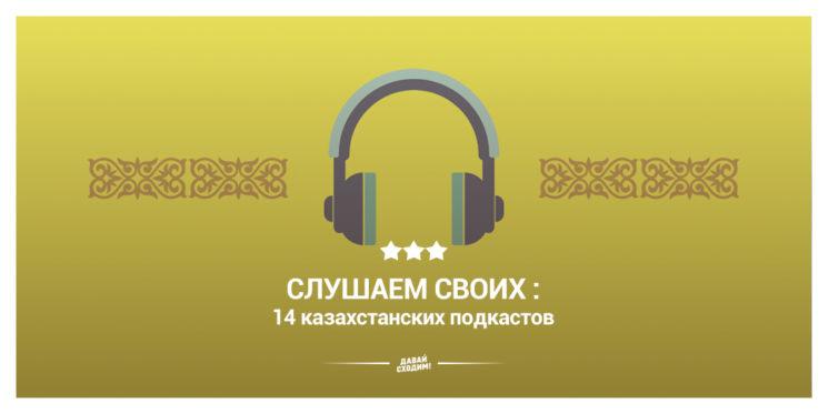 kazahstanskie-podkasty