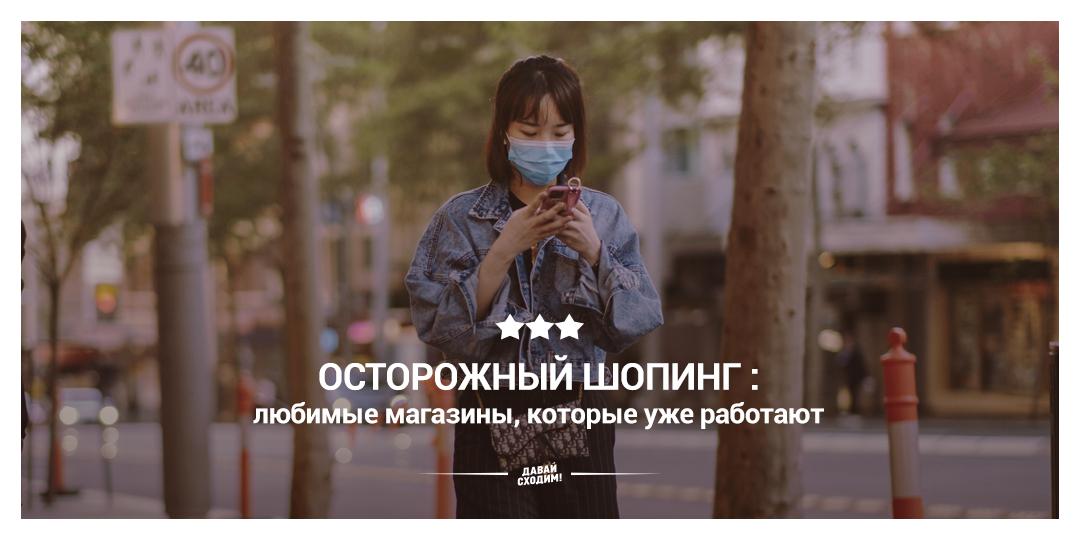 magaziny-kotorye-uzhe-rabotayut