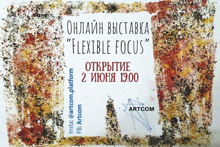 Онлайн-выставка Flexible focus