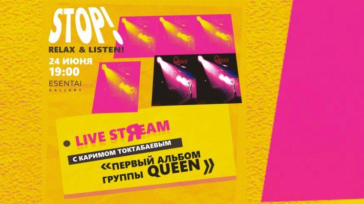 """Live Stream """"Первый альбом Queen"""" с Каримом Токтабаевым"""