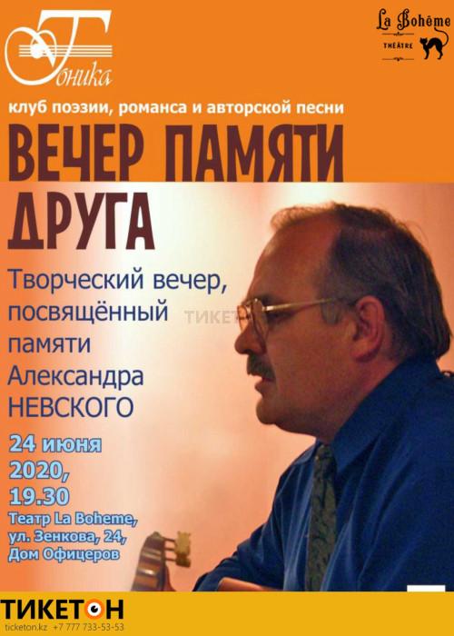 Творческий вечер памяти Александра Невского