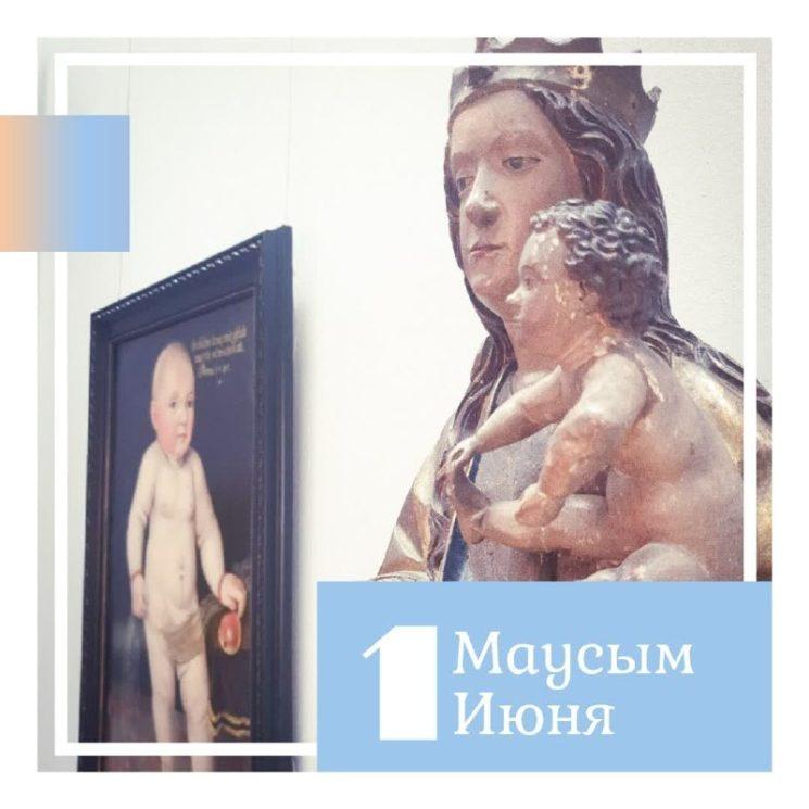 Онлайн-трансляция Музея им. Кастеева ко Дню защиты детей