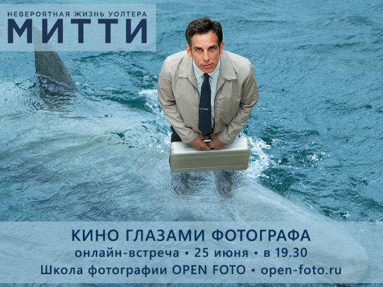 Онлайн-встреча «Кино глазами фотографа»