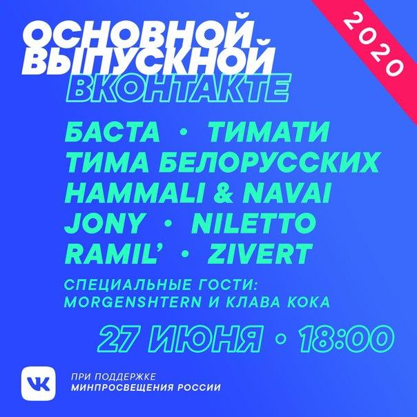 """Праздничный онлайн-концерт """"Основной выпускной"""""""