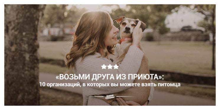 завести собаку алматы