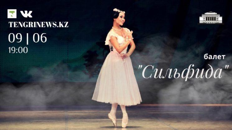 Онлайн-показ балета «Сильфида»