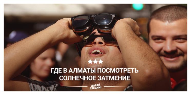 Где в Алматы посмотреть солнечное затмение