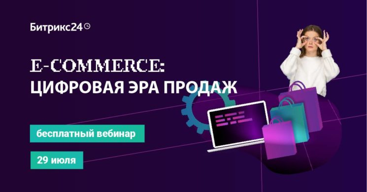 "Вебинар ""E-commerce: цифровая эра продаж"""