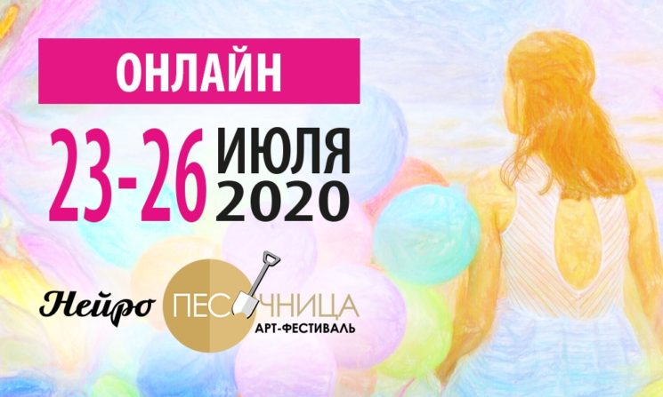 Онлайн-фестиваль «Нейро-Песочница»