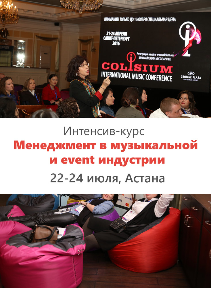 3592u2479_event-management-in-music-industry