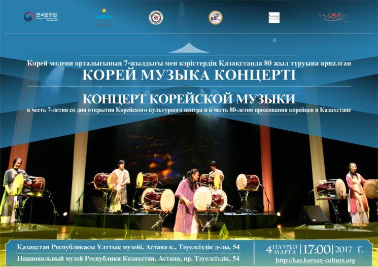2-kontsert-sonagi-project-astana