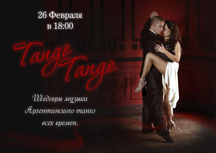 4859u10962_tango-tango-v-astane
